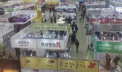 '제16회 대구경북 프랜차이즈 창업박람회' 110개 브랜드 220 부스로 '역대 최대규모'