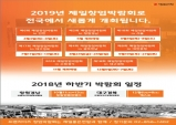 제일좋은전람, 2019년 창업박람회 개최 일정 확정