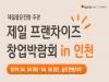 2019년 창업 트렌드 인천 송도에서 확인하세요!