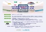 패션 O2O플랫폼 '브랜디' 입점 소상공인 모집