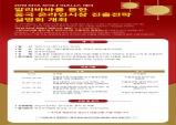 알리바바를 통한 중국 온라인시장 진출전략 설명회