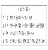 '대한민국 소상공인대회'에 참여하세요