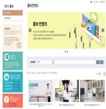 중소기업유통센터 '아임스타즈', 콘텐츠 신규 오픈
