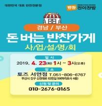진이찬방, 사업설명회 개최…4월 23일 부산 토즈 서면점