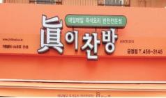 [브랜드 리뷰] 진이찬방