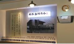 [브랜드 리뷰] 제주둘레국수
