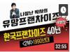 나잘난 박사의 유망프랜차이즈_ (4부작)한국프랜차이즈 40년_ 2부