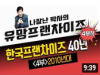 나잘난 박사의 유망프랜차이즈_(4부작)한국프랜차이즈40년_4부