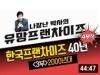 나잘난 박사의 유망프랜차이즈_(4부작)한국프랜차이즈 40년_3부