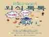 유명 셰프와 함께 하는 '외식 톡톡(Talk-Talk)'