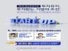 2019년 제5회 충남창업포럼 개최…5월 30일