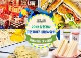 5월 첫 째주 '창원' 제일창업박람회, 참가기업 특색은?