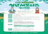 농식품 벤처·창업 청년 서포터즈…6월5일까지 모집