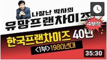 나잘난 박사의 유망프랜차이즈_ (4부작)한국프랜차이즈 40년 _1부