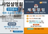 진이찬방, 매주 수, 토 인천본사서 사업설명회