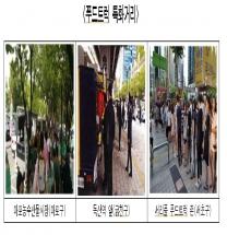 서울시, 남대문시장에 '푸드트럭 특화거리' 개장