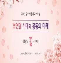 '2019 중소기업 리더스포럼' 6월 26일 개막