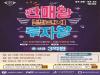 농식품 벤처창업 지원 및 창업콘테스트 설명회, 7월 25일 개최