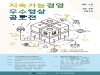 '지속가능경영 우수영상 공모전'…10월 20일까지