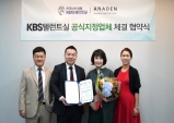 아나덴, KBS 탤런트실 공식지정 업체 협약 체결