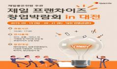 '제일 프랜차이즈 창업박람회 in 대전' 19일 대전컨벤션센터(DCC)서 개최