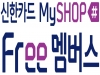 신한카드, 소상공인 전용 무료멤버십 출시