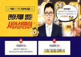 만화카페 '벌툰', 10월 7일 사업설명회 진행