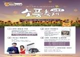 김해 삼방시장, 제4회 소풍축제…10월 19일 개최