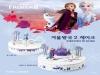 CJ푸드빌 뚜레쥬르, '겨울왕국 2' 케이크 출시