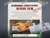 배가본드아지트 또봉이통닭, 천원이벤트 암호명 공개