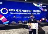 부동산 P2P 금융회사 위펀딩, 중소기업벤처부 장관상 수상