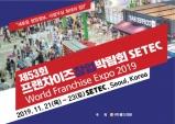 서울 세텍에서 프랜차이즈 창업박람회가 개최된다.11월21일~23일