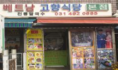 박영선 장관, 사장님을 꿈꾸는 다문화 국민들과 대화