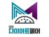 다이어트 전문 전시회 '마이다이어트페어 2020', 4월 2일 수원컨벤션센터서 개최