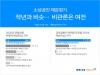"""벼룩시장구인구직, 소상공인 34% """"새해 체감경기 작년과 비슷"""""""