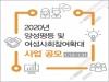 한국양성평등교육진흥원, '2020년 양성평등 및 여성사회참여확대 공모사업' 개시