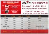 소자본 중국집 배달 창업 '홍짜장' 사업설명회 개최