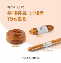 CJ푸드빌 뚜레쥬르, '빵의 정석' 몽블랑·바게트 신제품 출시