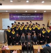 제 42기 서울대학교 보건대학원 식품 및 외식산업 보건 최고경영자 과정 모집
