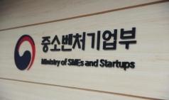 중기부, 창업성장·기술혁신 R&D사업 상반기 과제 접수 시작