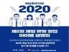 제2회 제일 유망 창업아이템 설명회 ' 참가업체 모집중