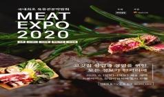 한자리에서 육류 산업의 모든 것 보자...'MEAT EXPO 2020'