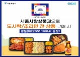 GS25, 지역경제 활성화와 소비심리 증진 위해 서울시와 손잡고 업무협약 체결