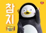 동원F&B, 펭수와 손나은 모델로 '동원참치' 새 CF 공개