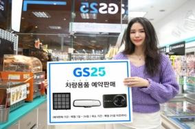 GS25, 코로나19로 늘어난 자가용 이용자 맞춰 차량 용품·차량홈케어 서비스 확대
