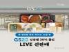 GS25, 업계 최초 생방송 라이브 쇼핑 통해 도시락 등 프레시푸드 판매
