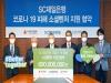 사회연대은행, 코로나19 피해 소셜벤처에 긴급자금·온라인 판로 지원