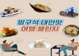 KKday, '방구석 대만맛 여행 챌린지' 주제로 대만 기념품 직배송 서비스 오픈