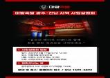 마왕족발, 6월 17일 광주에서 광주·전남 지역 사업설명회 개최