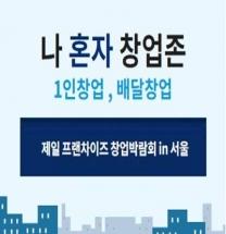 제19회 제일 프랜차이즈 창업박람회 in 서울
